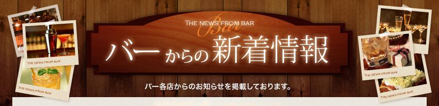 バーからの新着情報バー各店からのお知らせを掲載しております。